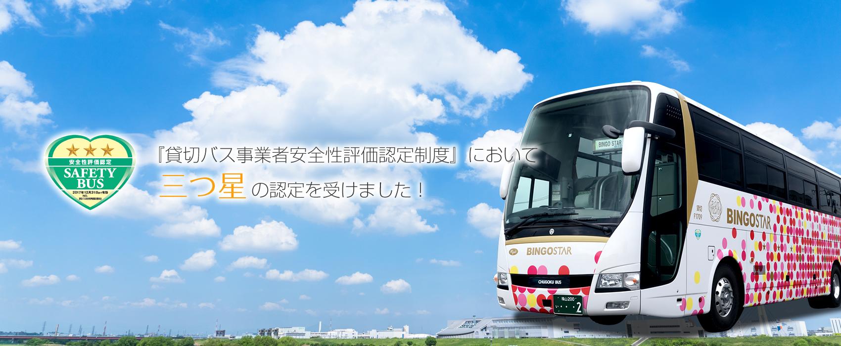 メイン画像:「貸切バス事業者安全性評価認定制度」において三つ星の認定を受けました