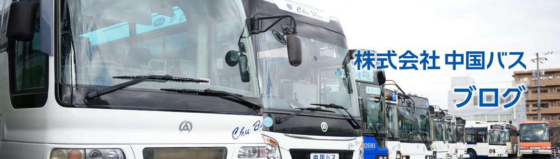 中国バス ブログ