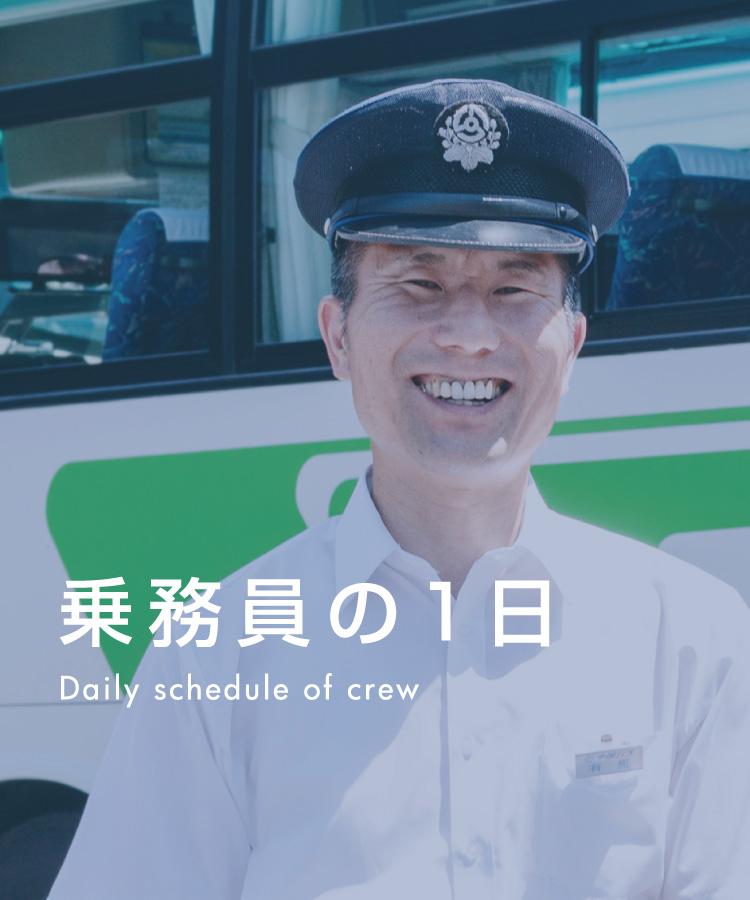 乗務員の1日 Training system