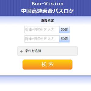 Bus-vision
