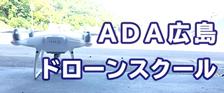 ADA広島 ドローンスクール