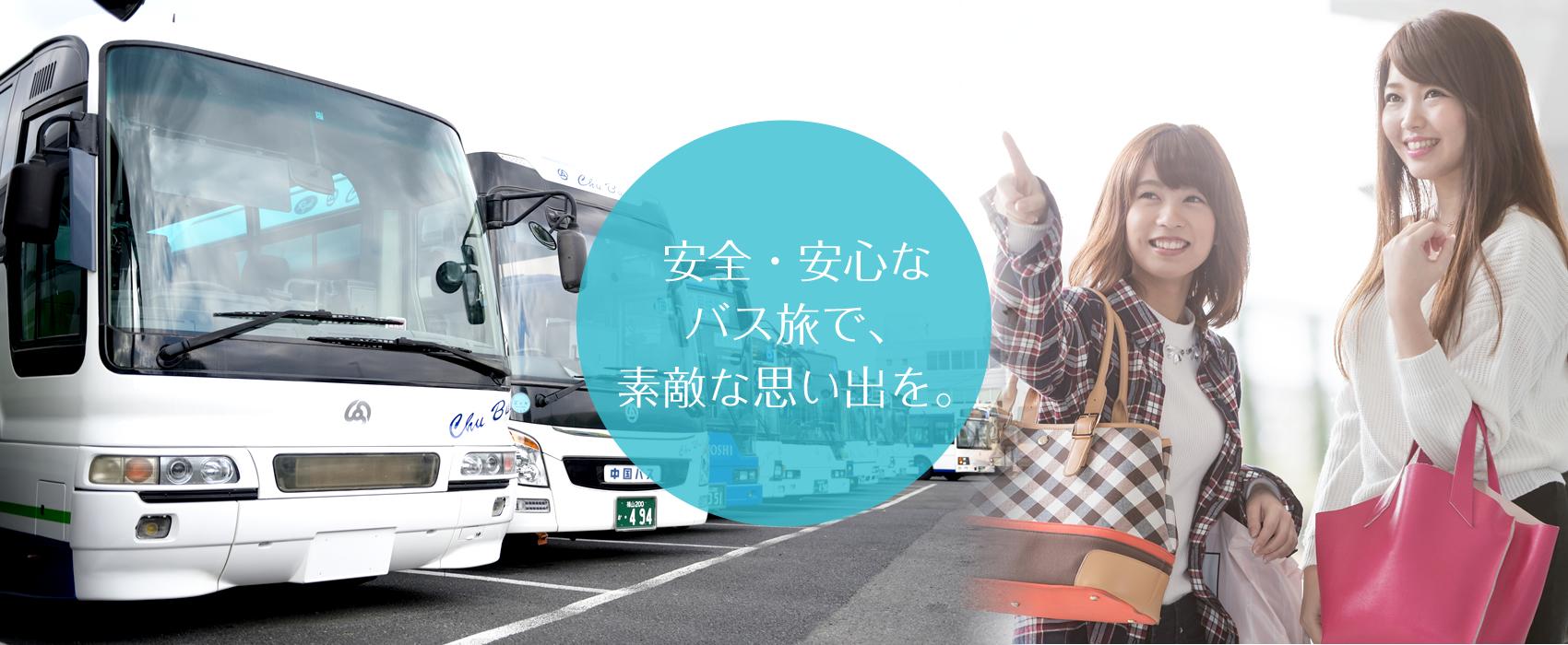 メイン画像:安全・安心なバス旅で、素敵な思い出を。