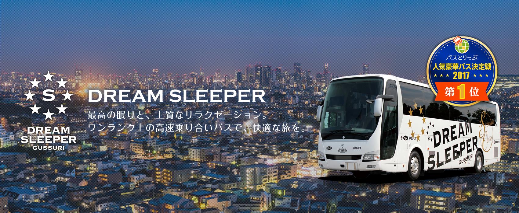 メイン画像:DREAMSLEEPER 最高の眠りと、上質なリラクゼーション。ワンランク上の高速乗合バスで、快適な旅を。