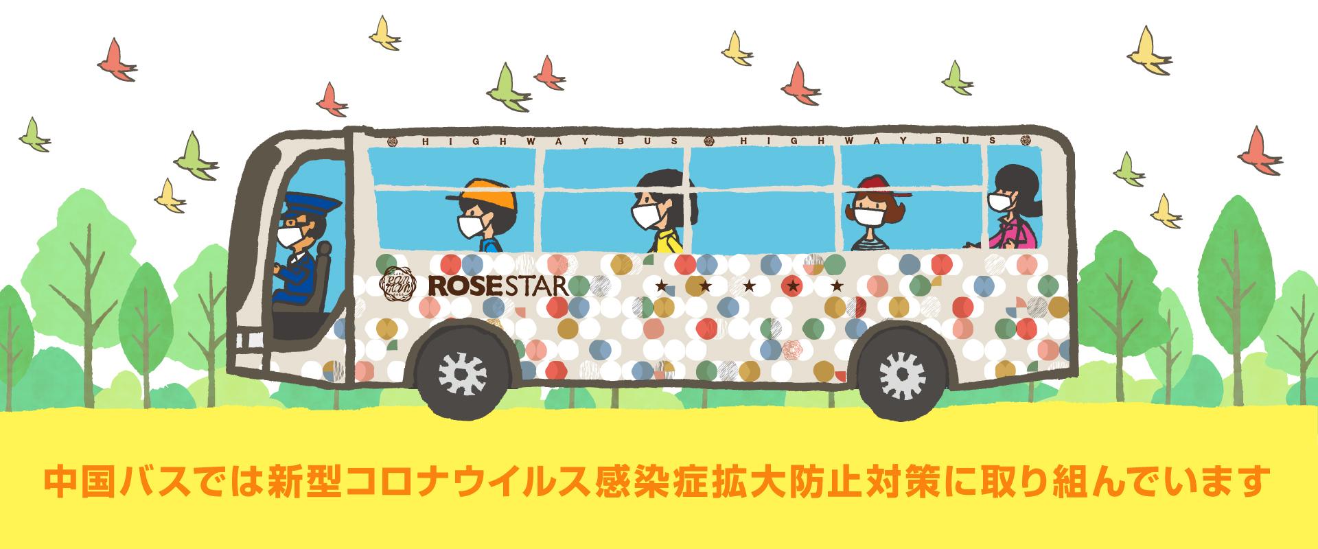 メイン画像:中国バスでは新型コロナウイルス感染症拡大防止対策に取り組んでいます。